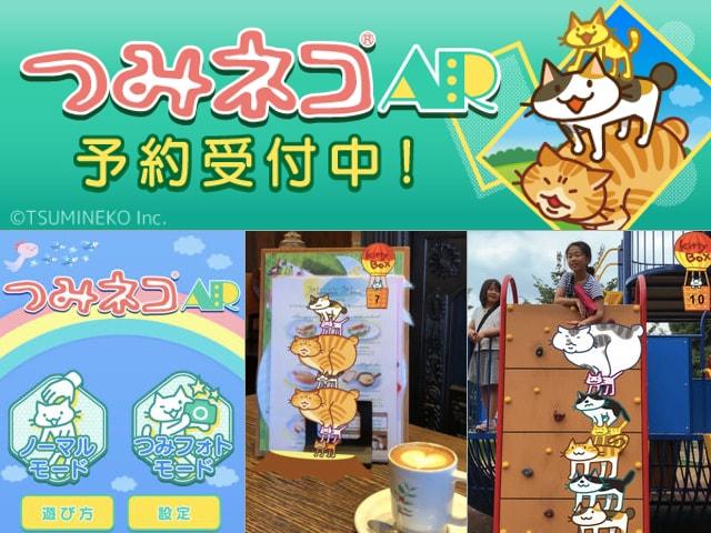 ゲームアプリ「つみネコ」が現実世界にやってくる!AR機能搭載の「つみネコAR」