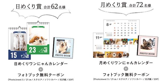 「ワン!にゃん!カレンダー」の「日めくり賞」と「月めくり賞」