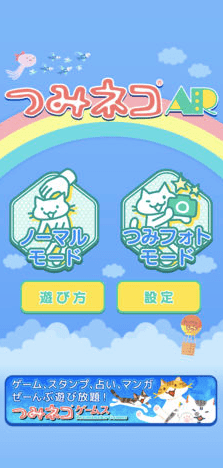 猫ゲームアプリ「つみネコAR」のホーム画面