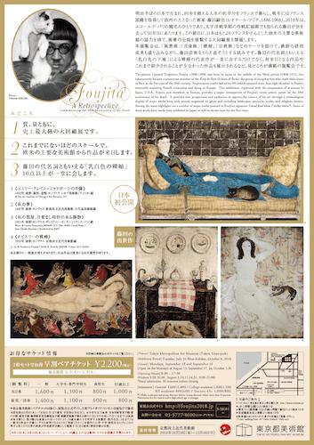 「没後50年 藤田嗣治展」のポスター裏
