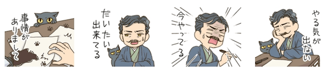 LINEスタンプ「漱石先生スタンプ」