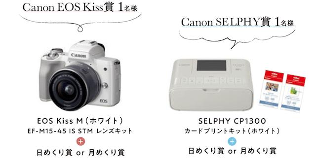 「ワン!にゃん!カレンダー」の豪華賞品、キヤノンのミラーレスカメラ「EOS Kiss M」とコンパクトフォトプリンター「SELPHY CP1300」