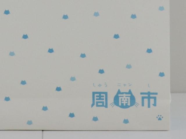 しゅうニャン手提げ紙袋(拡大イメージ)