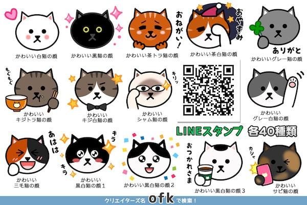 「かわいい猫の顔」のLINEスタンプ全14種類
