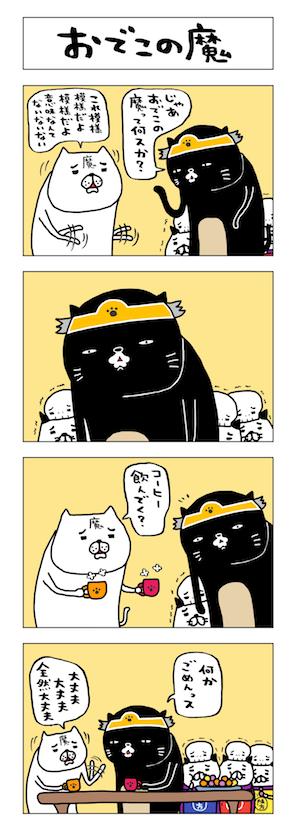 クロネコヤマモト by マンガ「パンダと犬」