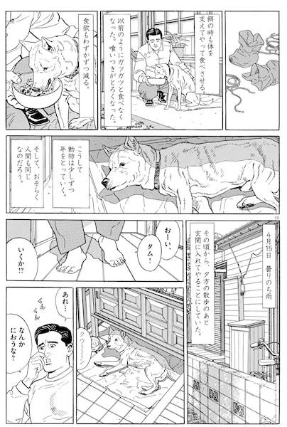 漫画「犬を飼う」のワンシーン2