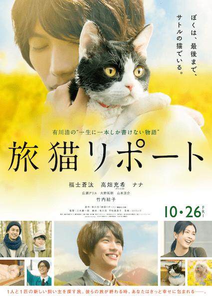 愛おしそうにナナを抱きかかえる悟 by 映画「旅猫リポート」の新しいポスタービジュアル