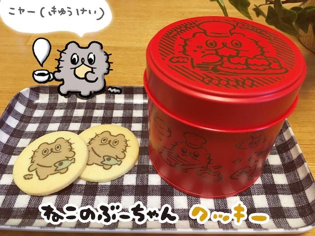 「ねこのぶーちゃん」のクッキー缶