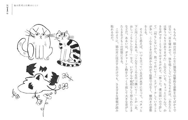 トラネコボンボン中西なちおさんの猫イラスト by 猫がいればそれだけで