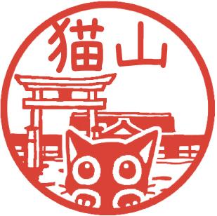 厳島神社 by ハンコ「ご当地もみじちゃん」