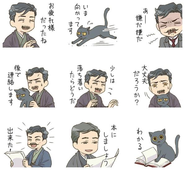 「漱石先生と仲間たち♪」に収録されている猫のスタンプ