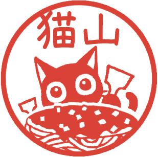 広島風お好み焼き by ハンコ「ご当地もみじちゃん」