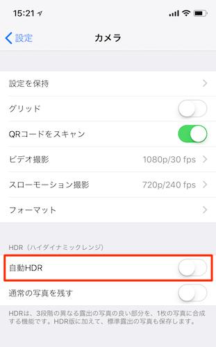 iPhoneのカメラアプリ設定画面で自動HDRをオフに設定