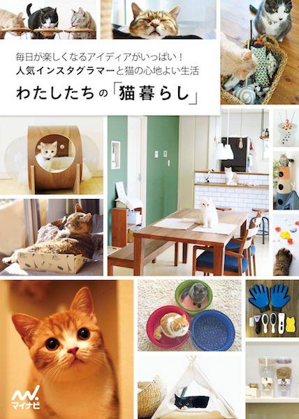 書籍『わたしたちの「猫暮らし」』の表紙