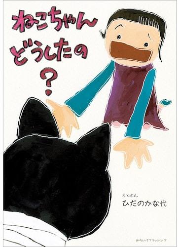 猫の絵本「ねこちゃん、どうしたの?」 by ひだのかな代