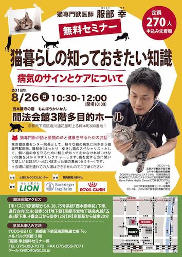 セミナー「猫暮らしの知っておきたい知識 〜病気のサインとケアについて〜」