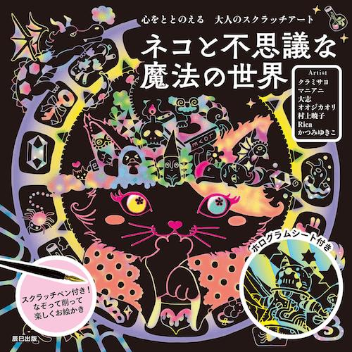 スクラッチアート用の猫のイラストを収録した書籍「ネコと不思議な海の世界」(表紙)
