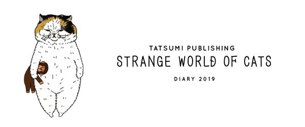世にも不思議な猫世界の2019年度版手帳デザイン