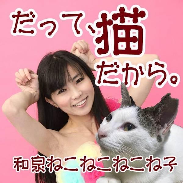シンガーソングライターの「和泉ねこねこねこね子」さんによる楽曲「だって、猫だから。」