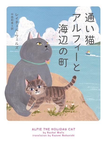 小説「通い猫アルフィーと海辺の町」の表紙