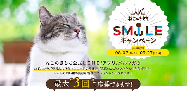 愛犬・愛猫と飼い主さんの幸せを応援する「SMILEキャンペーン」