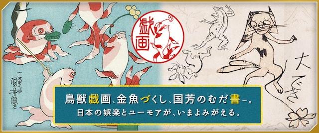 鳥獣人物戯画や国芳の浮世絵などのイラストを用いたハンコ「戯画図鑑」