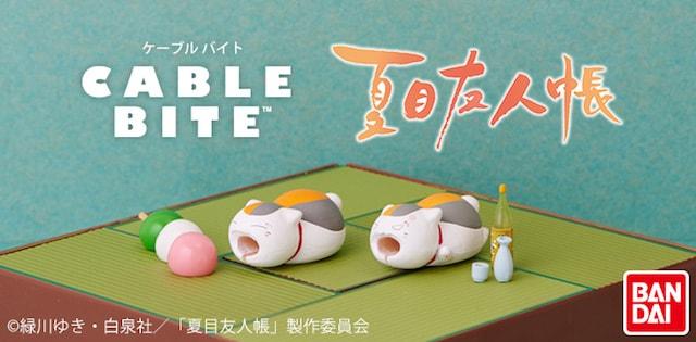 iPhoneケーブル用のアクセサリー「CABLE BITE 夏目友人帳」