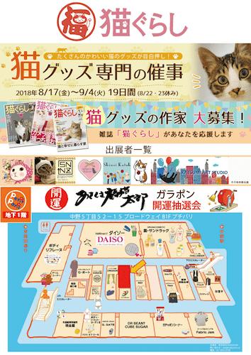 「福猫ぐらし ネコフェス」のポスター