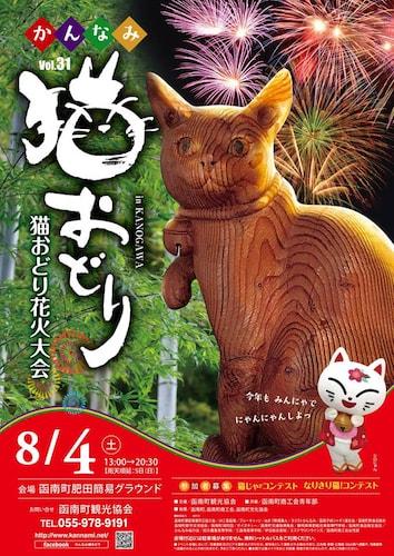 2018年「かんなみ猫おどり」のポスター