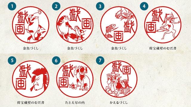 歌川国芳の浮世絵をイラストにしたハンコ「戯画図鑑」の印影イメージ