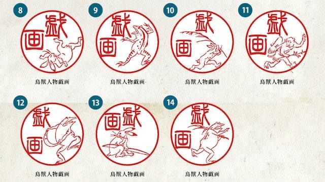 鳥獣人物戯画をイラストにしたハンコ「戯画図鑑」の印影イメージ