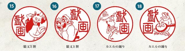 河鍋暁斎の浮世絵をイラストにしたハンコ「戯画図鑑」の印影イメージ