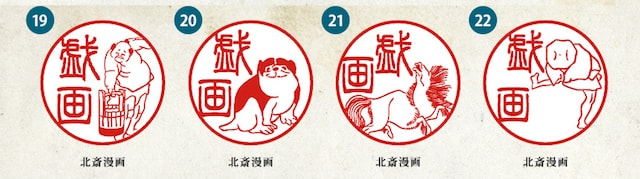 葛飾北斎(北斎漫画)の浮世絵をイラストにしたハンコ「戯画図鑑」の印影イメージ