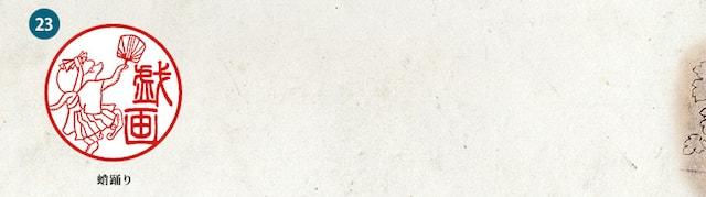 歌川貞秀の蛸踊りをイラストにしたハンコ「戯画図鑑」の印影イメージ