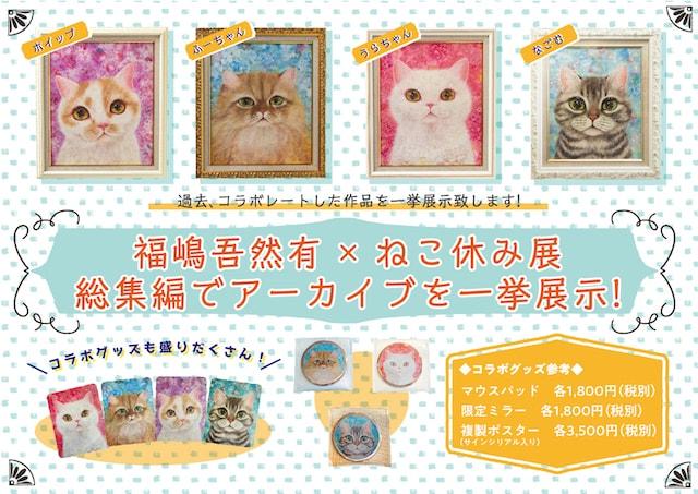 福嶋吾然有さんの猫作品&猫グッズ