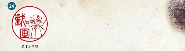 耳鳥斎の「絵本水や空」をイラストにしたハンコ「戯画図鑑」の印影イメージ