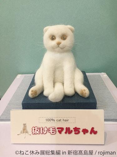 rojiman氏が猫の抜け毛を使って制作した愛猫「マル」の等身大作品