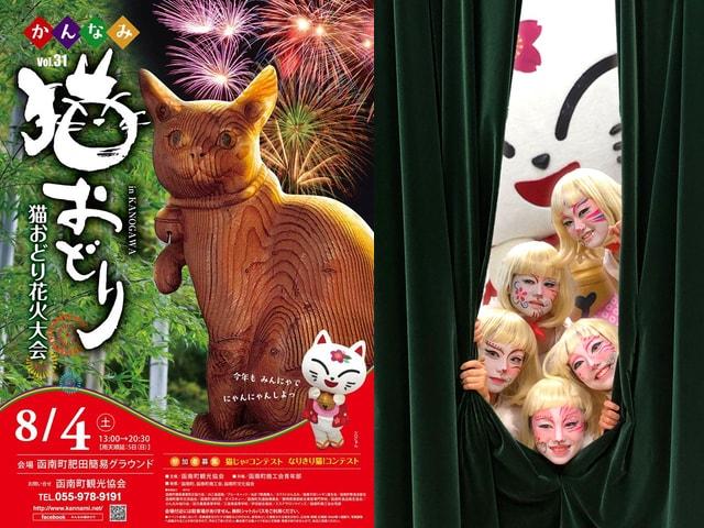 猫メイクで踊って楽しむ伊豆の奇祭、第31回「かんなみ猫おどり」が8/4に開催