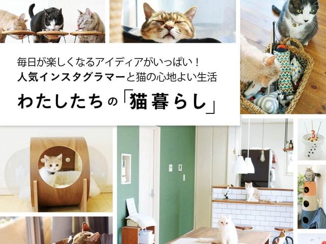 インスタグラマーたちの愛猫51匹を収録!新刊「わたしたちの 猫暮らし」