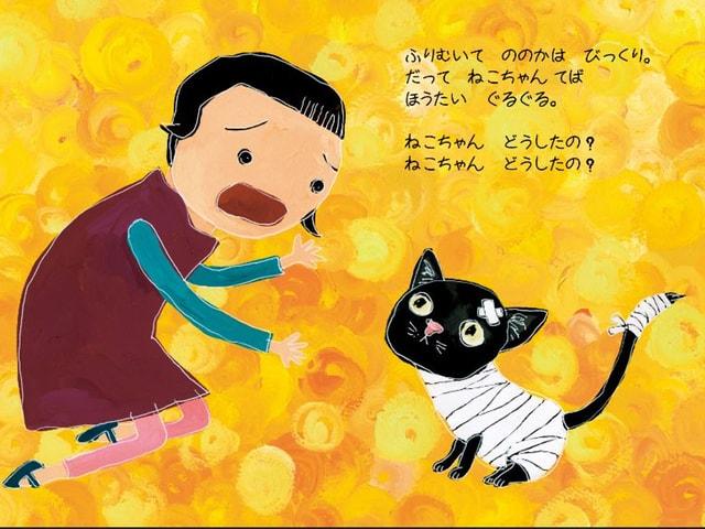 猫と女の子のかわいい友情を描いた絵本「ねこちゃん、どうしたの?」