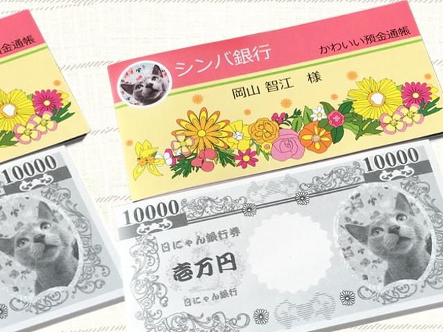 愛猫が1万円札の肖像画に!?写真を送ると札束風のメモ帳が作れる「お札メモ帳」