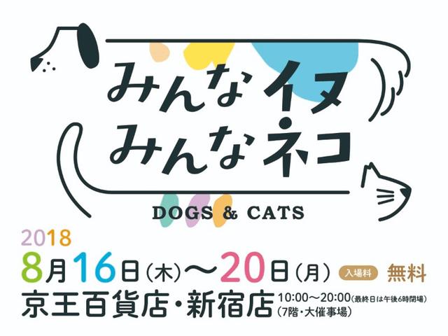 「みんなイヌ、みんなネコ」2018