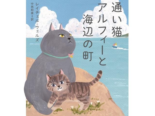 猫の感動物語、人気小説シリーズの第4弾「通い猫アルフィーと海辺の町」
