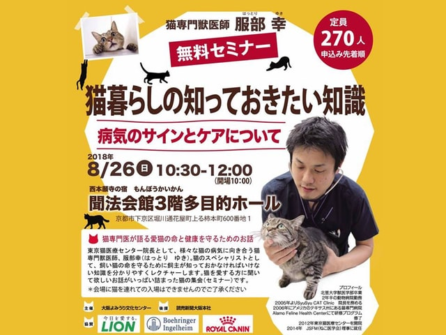 定員270名、猫の専門家・服部幸獣医師による無料セミナーが京都で開催