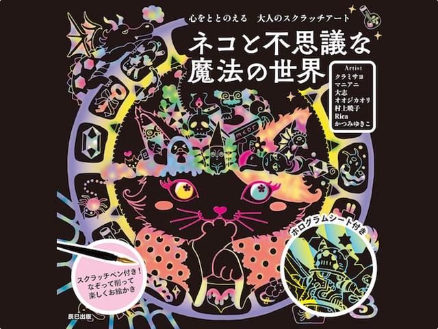 猫好きが楽しめるスクラッチアート第2弾「ネコと不思議な魔法の世界」