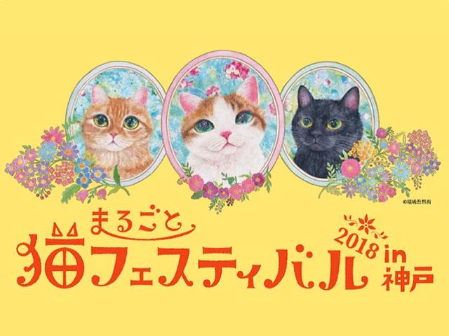 人気の猫グッズ展「まるごと猫フェスティバル」が8/29〜神戸で開催