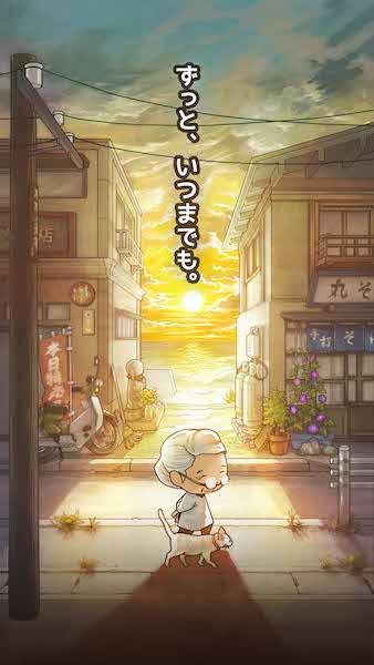 猫とおばあちゃんとのり切ない物語が展開していく「ずっと心にしみる育成ゲーム「昭和駄菓子屋物語3」 ~おばあちゃんとねこ~」