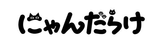 猫イベント「にゃんだらけ」のロゴ