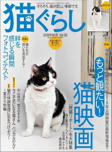 季刊誌「猫ぐらし」の表紙