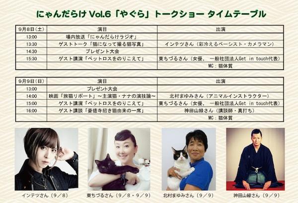 トークショーのタイムテーブル by にゃんだらけVol.6